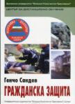 Гражданска защита (2003)