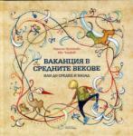 Ваканция в Средните векове или до Средец и назад (2013)