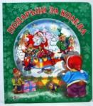 Подаръци за Коледа (2013)