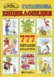 Гатанкова енциклопедия: 777 питащи куплетчета (2013)