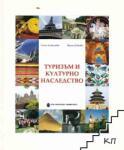 Туризъм и културно наследство (2013)
