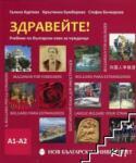 Здравейте! Учебник по български език за чужденци А1 - А2 + CD (2013)