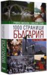 1000 страници България (2013)