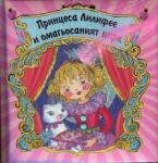 Принцеса Лилифее и омагьосаният цирк (2013)