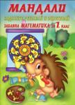 Мандали: Задачите решавай и оцветявай. Забавна математика за 1 клас (2013)