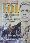 101 най-велики дати в българската история (2010)