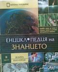 Енциклопедия на знанието. Част 2: Земята. Биология (2012)