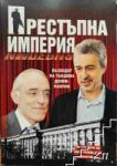 Престъпна империя. Възходът на тандема Донев-Павлов (2012)