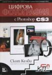 Цифрова фотография (2008)