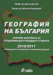 География на България 2010 - 2011 (2009)