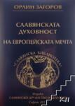 Славянската духовност на европейската мечта (2012)