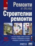 Строителни ремонти (2007)