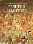 Голяма детска енциклопедия. Том 15: Религии и митове (2008)