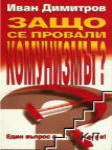 Защо се провали комунизмът? (2008)