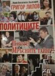 Политиците: Парите! Мръсните тайни (2013)