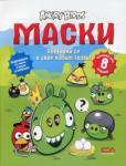 Angry Birds: Маски (2013)