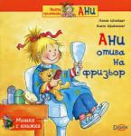 Мишка с книжка: Ани отива на фризьор (2013)