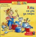 Мишка с книжка: Ани се учи да свири (2013)