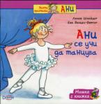 Мишка с книжка: Ани се учи да танцува (2013)