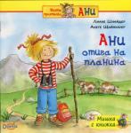 Мишка с книжка: Ани отива на планина (2013)