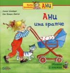 Мишка с книжка: Ани има братче (2013)