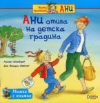 Мишка с книжка: Ани отива на детска градина (2013)