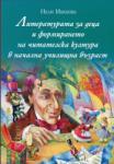 Литературата за деца и формирането на читателска култура в начална училищна възраст (2013)