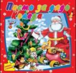 Писмо за Дядо Коледа (2013)