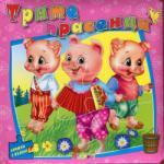 Трите прасенца/ Книжка с пъзели (2013)