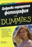 Цифрова портретна фотография For Dummies (2013)