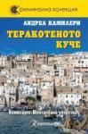 Теракотеното куче (ISBN: 9786197067163)