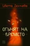 Огънят на времето (2013)