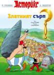 Астерикс: Златният сърп (2013)
