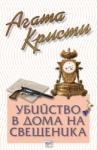 Убийство в дома на свещеника (ISBN: 9789543891221)
