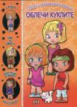 """Моята оранжева книга """"Облечи куклите (2013)"""