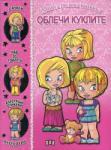 """Моята розова книжка """"Облечи куклите (2013)"""