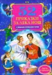 52 приказки за лека нощ (2013)