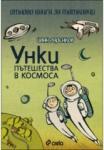 Унки пътешества в Космоса (2013)