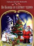 По Коледа се случват чудеса (2013)