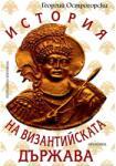 История на Византийската държава (2013)