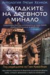 Загадките на древното минало (2013)
