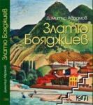 Златю Бояджиев. Албум-монография (2013)