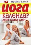 Йога календар ден след ден (2013)
