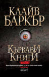 Кървави книги 3 (2013)