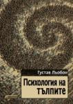 Психология на тълпите (2013)