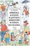 Мишока Катерач и другите животни в Гората на склона (2013)