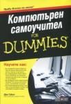 Компютърен самоучител For Dummies (2013)