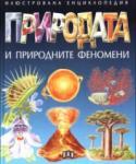 Природата и природните феномени (ISBN: 9789546603807)