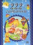 222 гатанки (ISBN: 9789546603432)