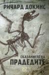 Сказанието на прадедите (ISBN: 9786191523009)